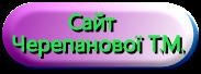 Сайт Черепанової Т.М.
